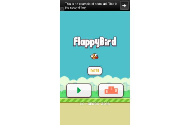 『Flappy Bird』タイトル画面イメージ