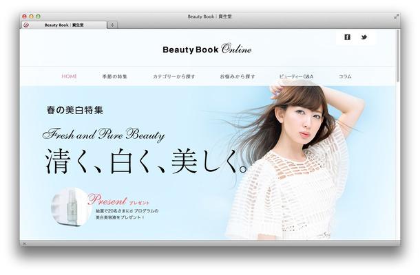 資生堂 beauty book online がリニューアルオープン 花粉症で悩む人に