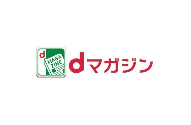 マガジン d