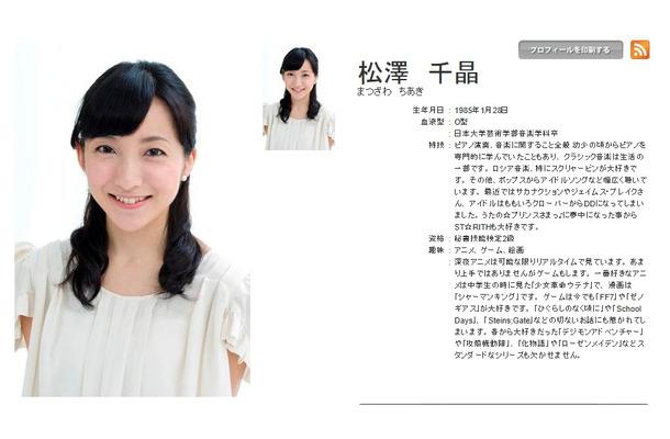 松澤千晶の画像 p1_6
