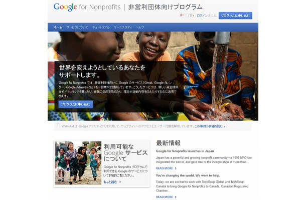 「Google for Nonprofits」サイト