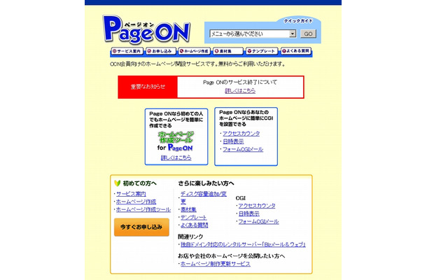 「Page ON」サイト