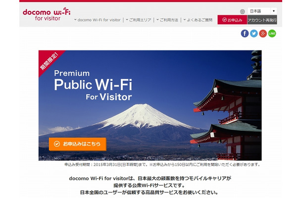 「docomo Wi-Fi for visitor」サイト