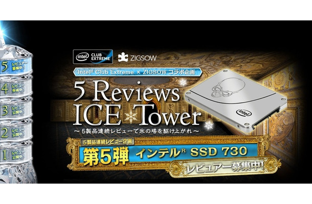 「5 Reviews ICE Tower」の第5弾「インテル SSD 730 ~5 Reviews ICE Tower - 5F~」を実施中