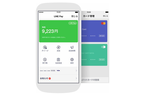 「LINE Pay」利用イメージ