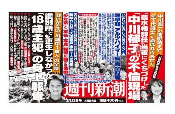 中 吊り 新潮 週刊