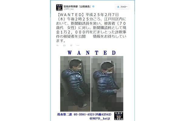 警視庁 公式twitterで詐欺事件の防犯カメラ映像を公開 Rbb Today