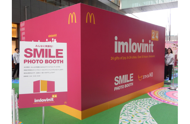 "McDonald's ""SMILE PHOTO BOOTH"""