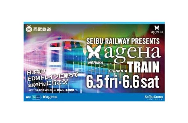 「SEIBU RAILWAY PRESENTZ ageHa TRAIN」