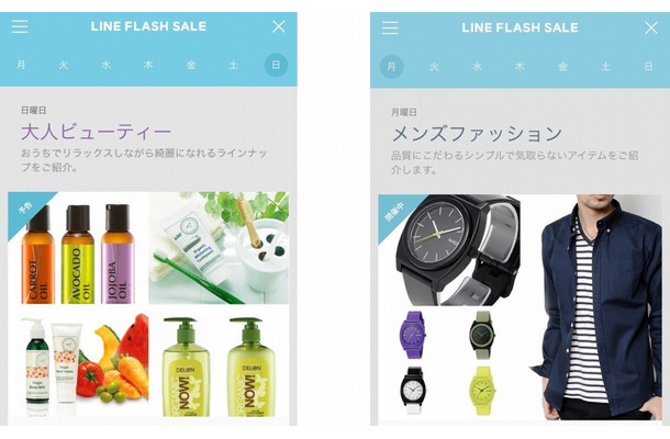 「LINE FLASH SALE」利用画面