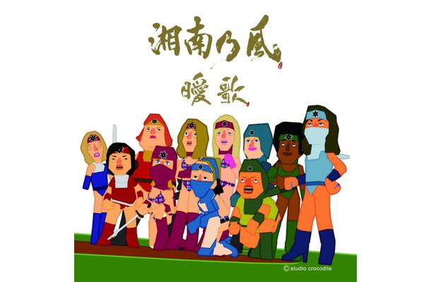湘南乃風がアニメキャラで登場「曖歌」PVも〜湘南乃風 名曲選! | RBB ...