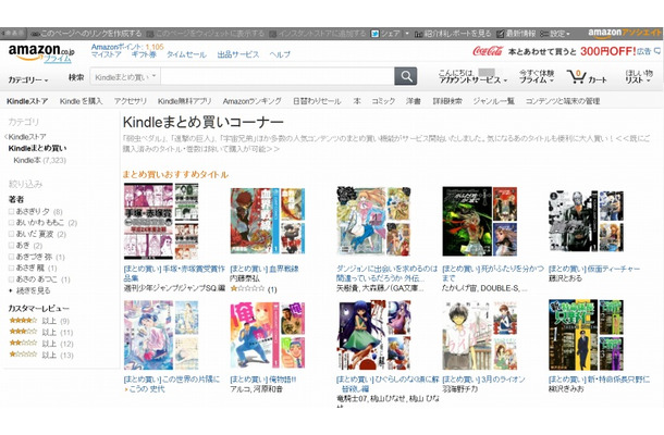 「Kindleまとめ買い」トップページ