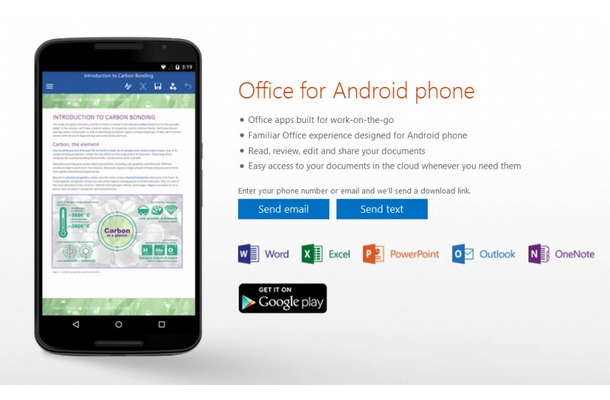 androidスマホ版 word excel powerpoint が正式公開 rbb today