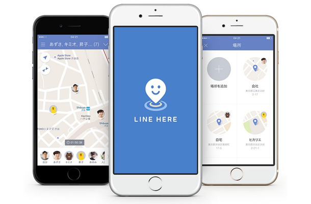 「LINE HERE」利用イメージ画面