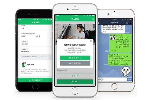 「LINE応募」利用イメージ