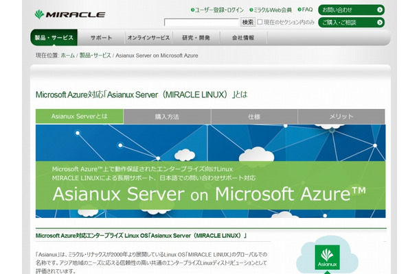 「Asianux Server on Microsoft Azure」紹介ページ