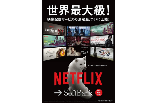 Netflix&ソフトバンクコラボポスター -(C) Netflix. All Rights Reserved.