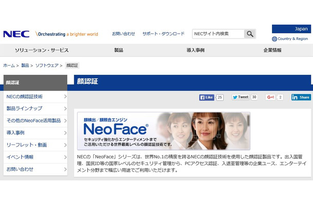 「NeoFace」開発キットはWindows用を始め、Linux、iOS、Android対応版も用意されている(画像は公式Webサイトより)