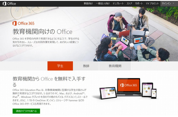 「Office 365 Education」紹介サイト