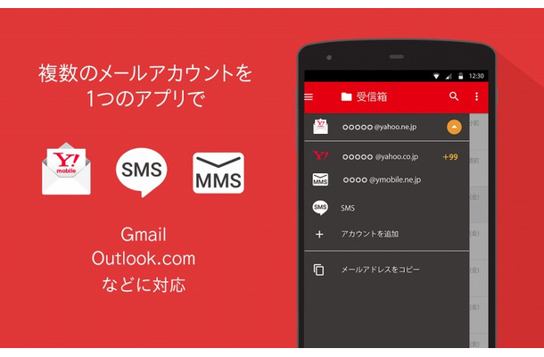 SMS/MMSも管理可能に