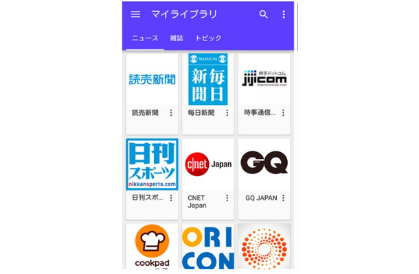 「Google Play Newsstand」利用イメージ
