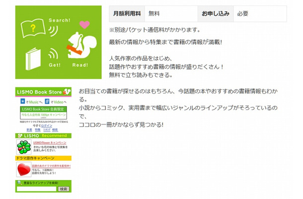 「LISMO Book Store」サービス概要