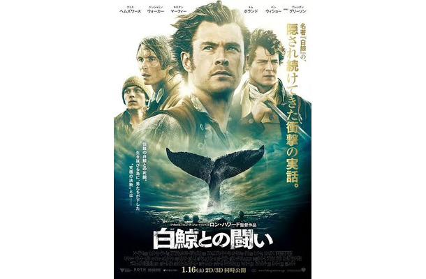 映画「白鯨との闘い」(C)2015 WARNER BROS. ENTERTAINMENT INC. AND RATPAC-DUNE ENTERTAINMENT LLC ALL RIGHTS RESERVED.