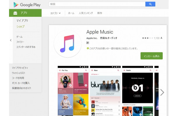 Google Playに「Apple Music」が登録された