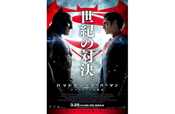 「バットマン VS スーパーマン ジャスティスの誕生」(c)2016 WARNER BROS. ENTERTAINMENTINC.,RATPAC-DUNEENTERTAINMENT LLC AND RATPAC ENTERTAINMENT, LLC