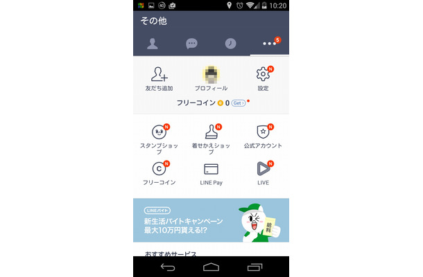 Android版「LINE」最新版の「その他」ページ