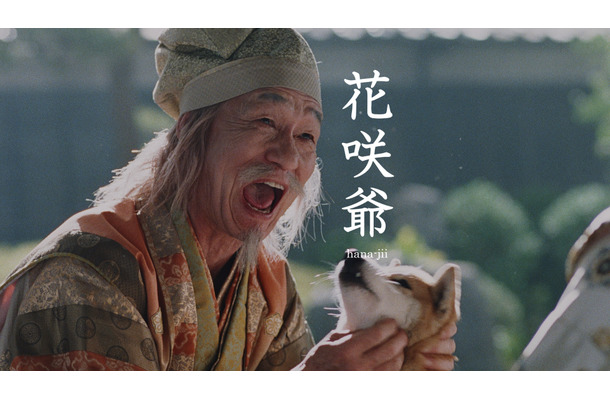 新CM「花咲爺さん」篇 笹野高史、au「三太郎」新CMに花咲爺さん役で出演……念願かない「ダブル