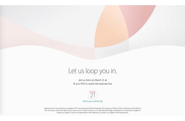現地時間21日午前10時(日本時間22日午前2時)に開催されることになったAppleのスペシャルイベント
