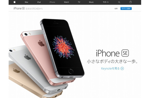 Apple「iPhone SE」ページ