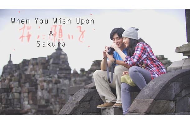 「When You Wish Upon A Sakura ~桜に願いを~」