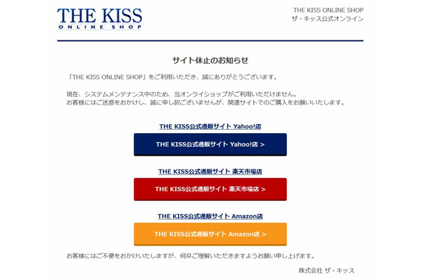 THE KISS ONLINE SHOP(休止中)