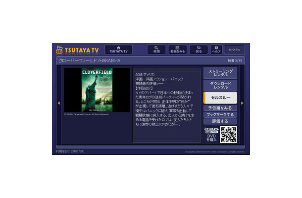 TSUTAYA TV on acTVila