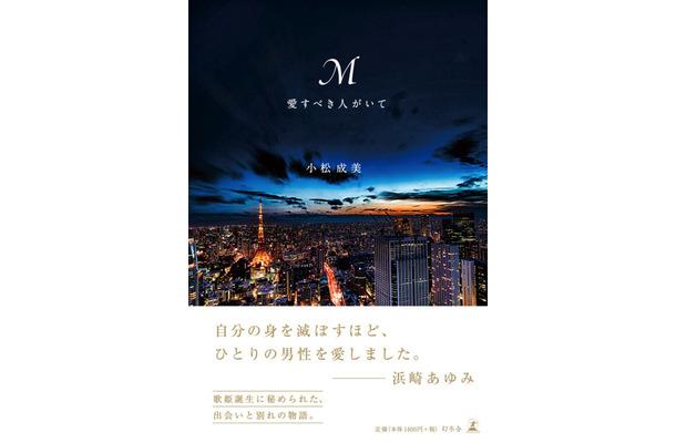浜崎あゆみの自伝的小説『M 愛すべき人がいて』オリコン文芸ジャンル1位に
