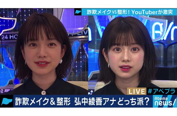 テレ朝・弘中アナの詐欺メイクに「天使か何か?」の声