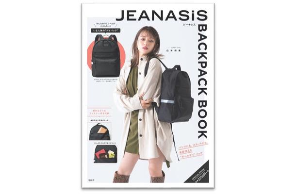 山本舞香、スタイル維持の秘訣や大人な表情を披露!ブランドブック表紙に初抜擢