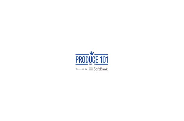 """日本初、""""サバイバル""""オーディション番組『PRODUCE 101 JAPAN』本日深夜放送"""