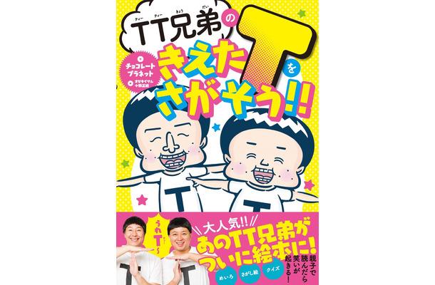 TT兄弟が絵本に!『TT 兄弟のきえた T をさがそう!!』10月17日発売