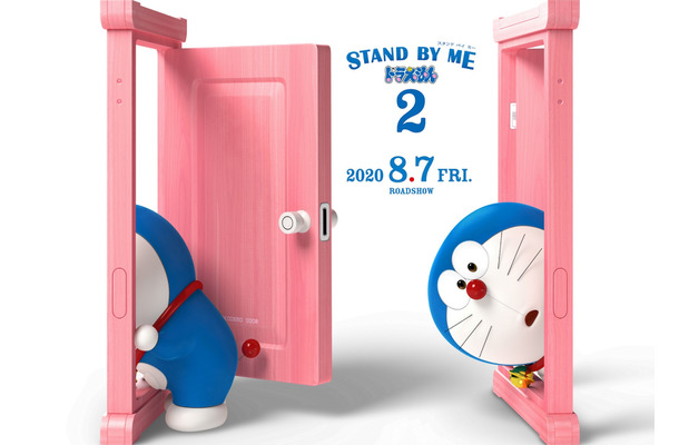 (C)2020「STAND BY MEドラえもん2」製作委員会