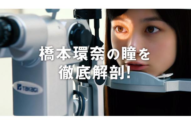 橋本環奈の瞳を徹底解剖&完全再現?! | RBB TODAY