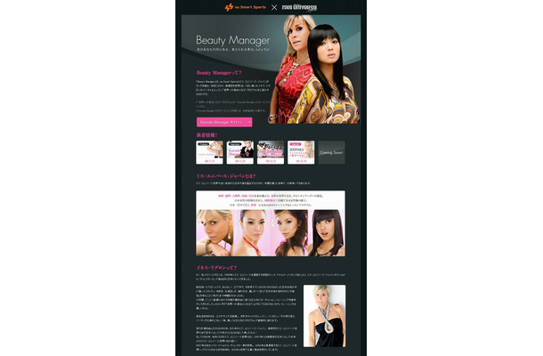 「au Smart Sports×2009 Miss Univers Japan Beauty Manager」紹介サイト