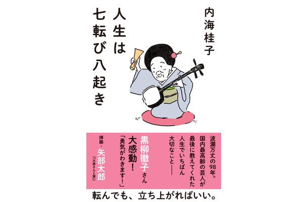 人生は七転び八起き」故・内海桂子さんの言葉収めた書籍発売決定 挿画 ...