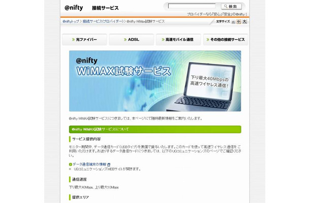「@nifty WiMAX」サイト
