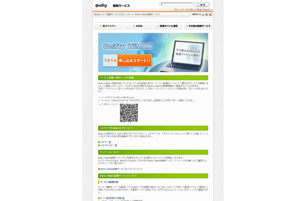 「@nifty WiMAX」サイト(画像)