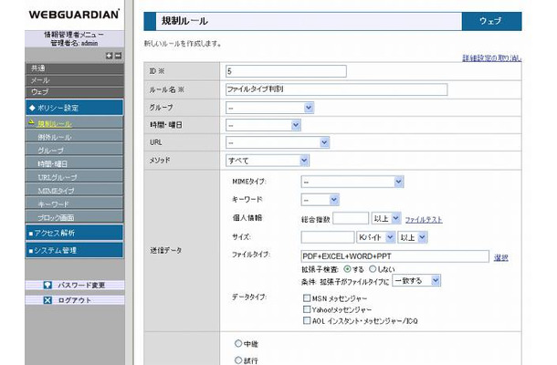 「WEBGUARDIAN Version 3.4」規制ルール画面
