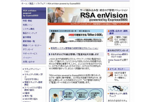 「RSA enVision powered by Express5800」サイト(画像)