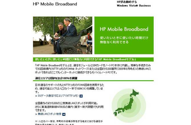 「HP Mobile Broadband」のページ